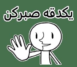 GOFTEGUYE RUZ MARRE FARSI (Persian) sticker #5042822