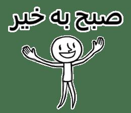 GOFTEGUYE RUZ MARRE FARSI (Persian) sticker #5042824