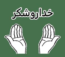 GOFTEGUYE RUZ MARRE FARSI (Persian) sticker #5042828
