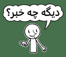 GOFTEGUYE RUZ MARRE FARSI (Persian) sticker #5042832