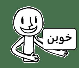 GOFTEGUYE RUZ MARRE FARSI (Persian) sticker #5042834
