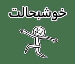 GOFTEGUYE RUZ MARRE FARSI (Persian) sticker #5042836