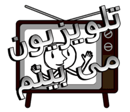 GOFTEGUYE RUZ MARRE FARSI (Persian) sticker #5042838