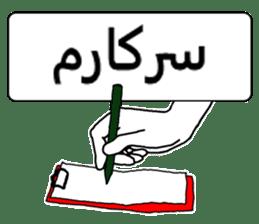 GOFTEGUYE RUZ MARRE FARSI (Persian) sticker #5042841