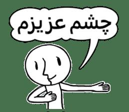 GOFTEGUYE RUZ MARRE FARSI (Persian) sticker #5042847