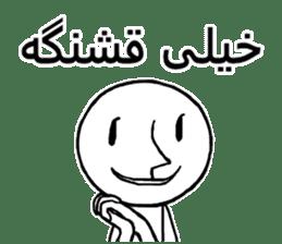 GOFTEGUYE RUZ MARRE FARSI (Persian) sticker #5042849