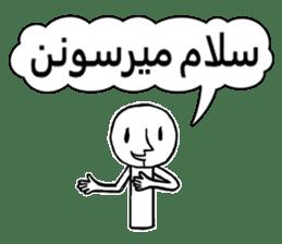 GOFTEGUYE RUZ MARRE FARSI (Persian) sticker #5042850