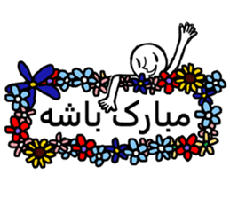 GOFTEGUYE RUZ MARRE FARSI (Persian) sticker #5042857