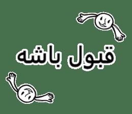 GOFTEGUYE RUZ MARRE FARSI (Persian) sticker #5042859