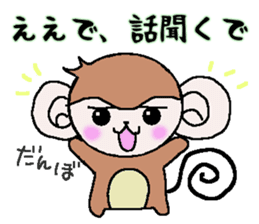 The monkey which asks a complaint sticker #5046022
