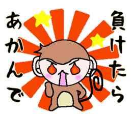 The monkey which asks a complaint sticker #5046030