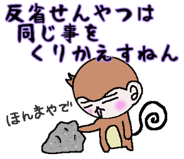 The monkey which asks a complaint sticker #5046047