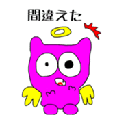 Angel you guys sticker #5055878