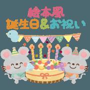 สติ๊กเกอร์ไลน์ Paint style. Birthday & Celebration