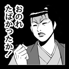 BUSHI-DO