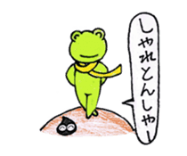 [A frog]gentleman`s daily life. sticker #5058747