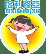 Hallelujah God is love sticker #5063355