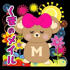 Cute bear meil