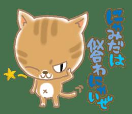 Of the kitten is nyan-suke 1 sticker #5103102