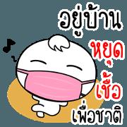 สติ๊กเกอร์ไลน์ หัวโต เดอะแมส สู้โควิด-19 (ภาษาไทย)