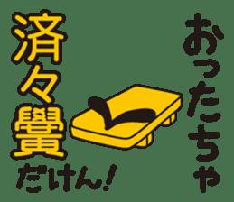 SeiseikouDousoukai133.2 sticker #5114449