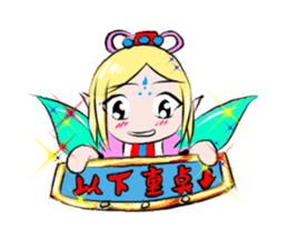 Fortunately playful fairy session sticker #5114963