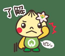 Yaotchi (Yaotsu image character) sticker #5157657