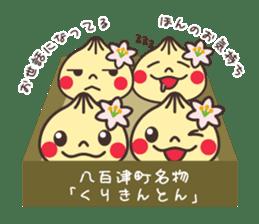 Yaotchi (Yaotsu image character) sticker #5157691