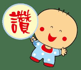 Jhen-jhu meatballs(Big-Head Boy) sticker #5160601