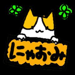 Nyaomi's Sticker