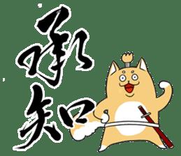 BUSHI-KOTOBA sticker #5206902