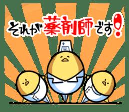 Pharmacist's PIYOKICHI sticker #5230424