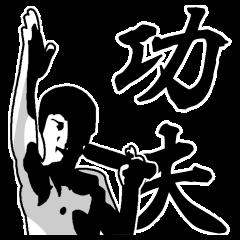 KUNG-FU-kun