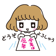LINE スタンプ 〜厄年ガールの日常〜