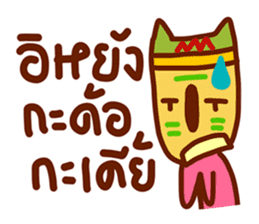 Ta Khon sticker #5236250