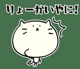 Mie dialect Sticker 3 sticker #5267182