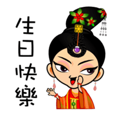 Cute Chinese female emperor sticker #5268379
