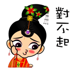 Cute Chinese female emperor sticker #5268391