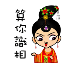 Cute Chinese female emperor sticker #5268392