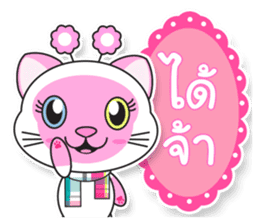 Petch & Ploy : Lucky Cats sticker #5284288