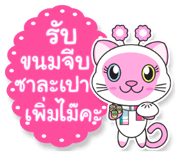 Petch & Ploy : Lucky Cats sticker #5284292