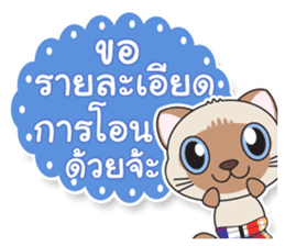 Petch & Ploy : Lucky Cats sticker #5284296