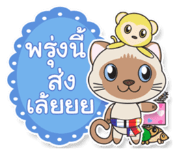 Petch & Ploy : Lucky Cats sticker #5284300