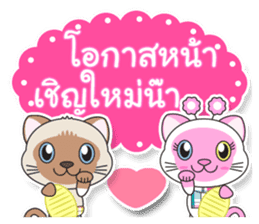 Petch & Ploy : Lucky Cats sticker #5284304