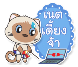Petch & Ploy : Lucky Cats sticker #5284311