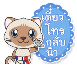 Petch & Ploy : Lucky Cats sticker #5284312
