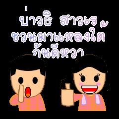 Ti & Ray, with South Thai speech