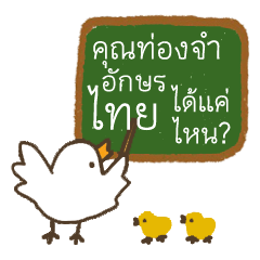 Kor Kai Wai Dek:  Thai Alphabet Stickers