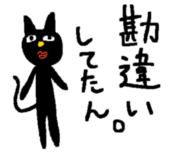 gayblack cat sticker #5348459