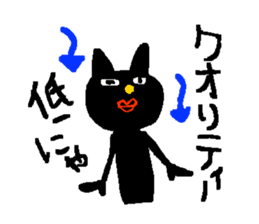 gayblack cat sticker #5348463